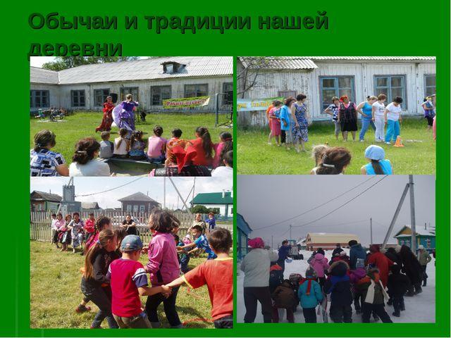Обычаи и традиции нашей деревни