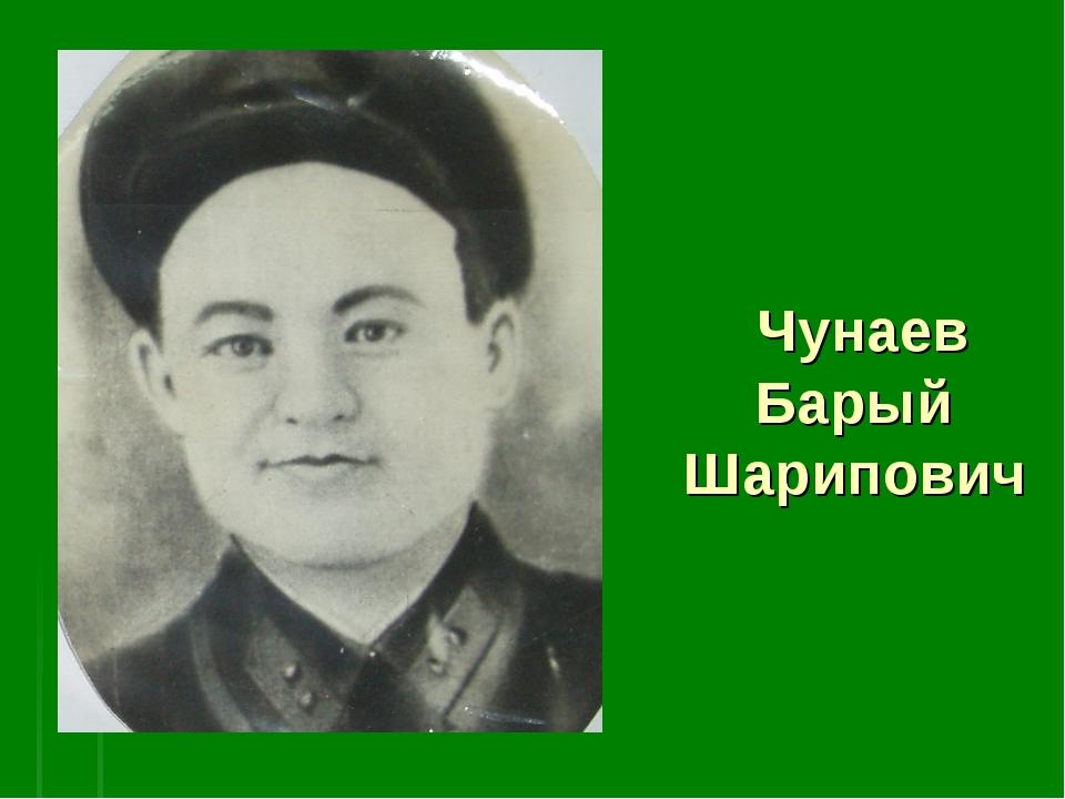 Чунаев Барый Шарипович