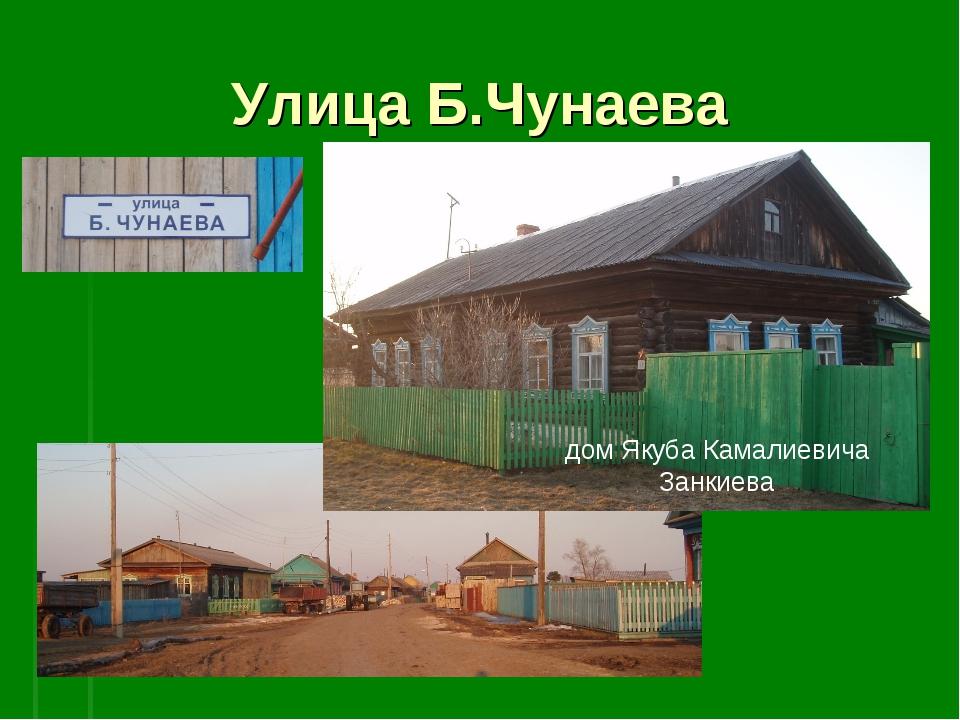 Улица Б.Чунаева дом Якуба Камалиевича Занкиева