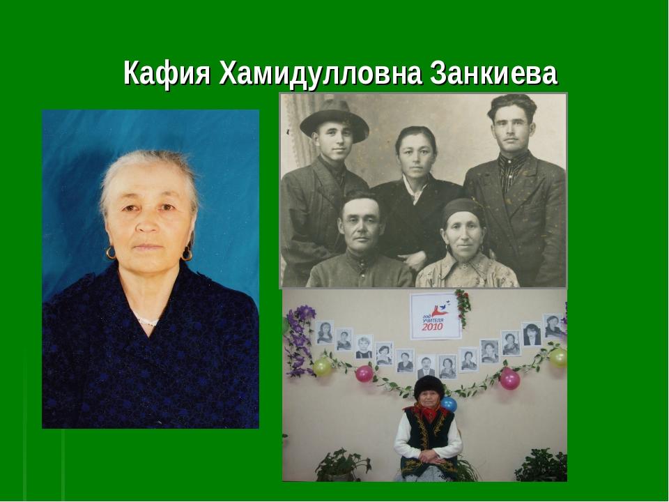 Кафия Хамидулловна Занкиева
