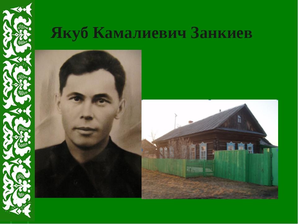 Якуб Камалиевич Занкиев