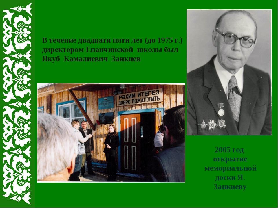 2005 год открытие мемориальной доски Я. Занкиеву В течение двадцати пяти лет...