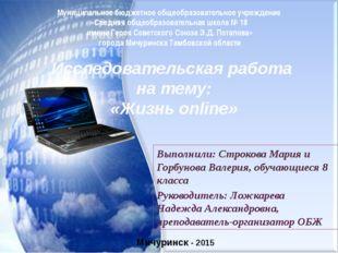 Исследовательская работа на тему: «Жизнь online» Выполнили: Строкова Мария и