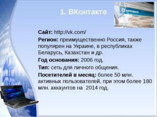 1. ВКонтакте Сайт: http://vk.com/ Регион: преимущественно Россия, также попул