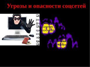 фотографии могут быть искажены и размещены в Интернете как одна из форм запуг