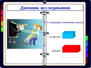 Дневник исследования