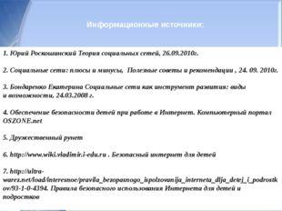Информационные источники: 1. Юрий Роскошинский Теория социальных сетей, 26.09