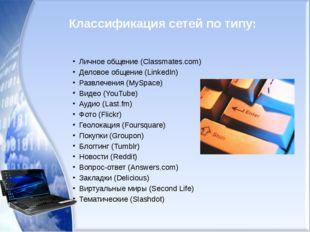 Классификация сетей по типу: Личное общение (Classmates.com) Деловое общение
