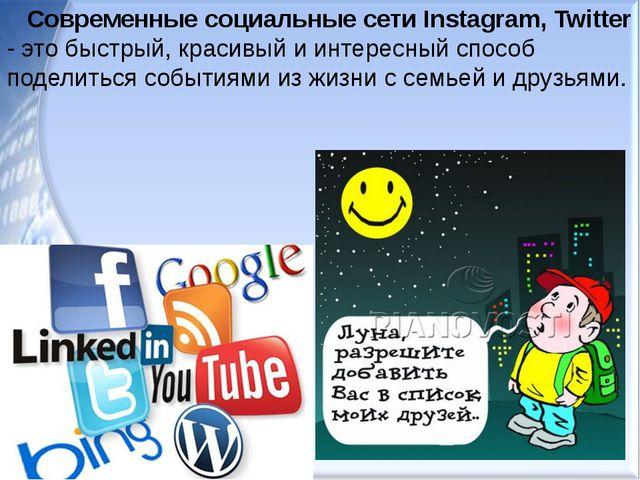 Современные социальные сети Instagram, Twitter -это быстрый, красивый и инт...
