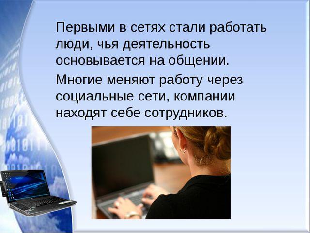 Первыми в сетях стали работать люди, чья деятельность основывается на общении...
