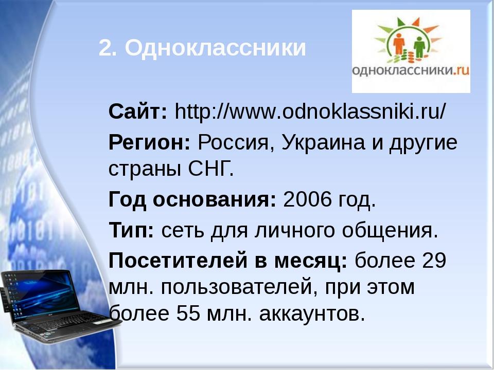2. Одноклассники Сайт: http://www.odnoklassniki.ru/ Регион: Россия, Украина и...