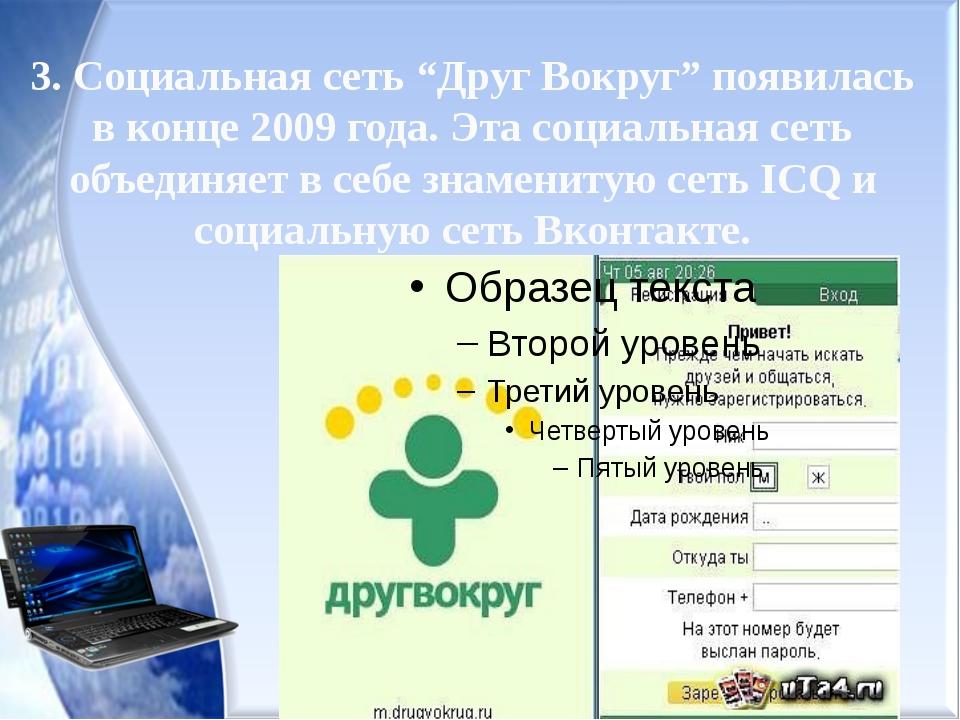"""3. Социальная сеть """"Друг Вокруг"""" появилась в конце 2009 года. Эта социальная..."""