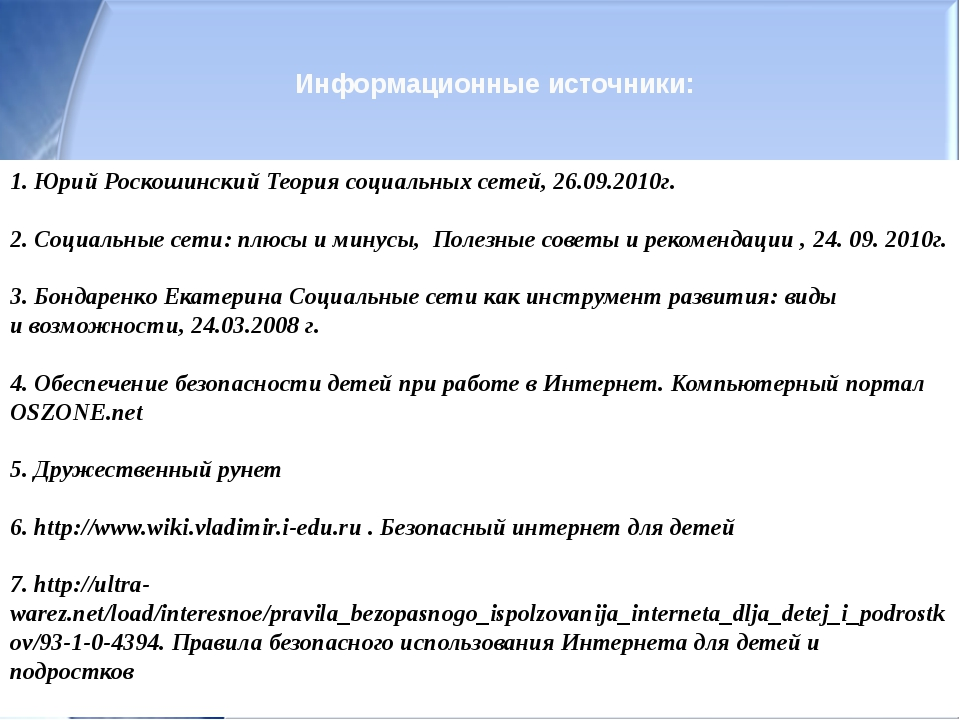 Информационные источники: 1. Юрий Роскошинский Теория социальных сетей, 26.09...