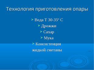 Технология приготовления опары Вода Т 30-35º С Дрожжи Сахар Мука Консистенция