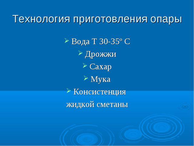 Технология приготовления опары Вода Т 30-35º С Дрожжи Сахар Мука Консистенция...