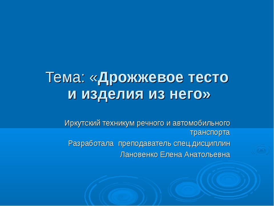 Тема: «Дрожжевое тесто и изделия из него» Иркутский техникум речного и автомо...