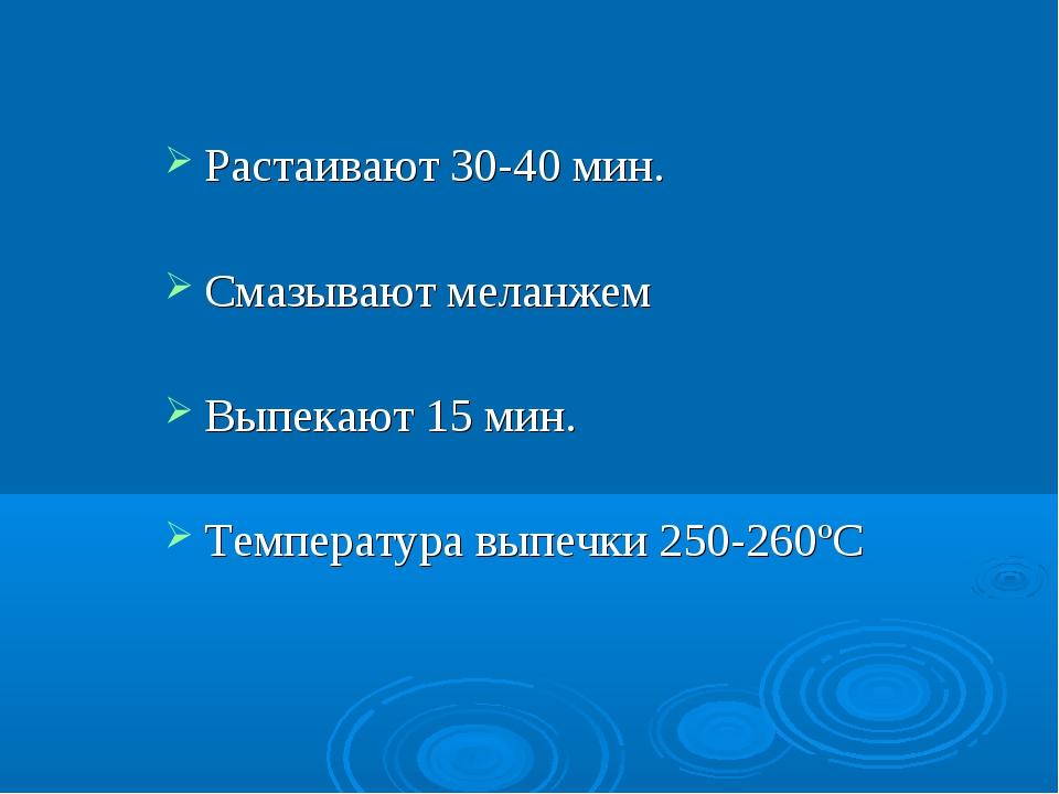 Растаивают 30-40 мин. Смазывают меланжем Выпекают 15 мин. Температура выпечк...