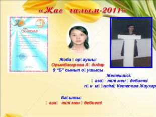 Жетекшісі: Қазақ тілі мен әдебиеті пән мұғалімі: Кетепова Жаухар Жоба қорғау