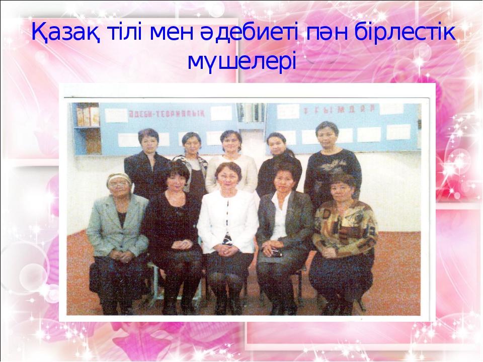 Қазақ тілі мен әдебиеті пән бірлестік мүшелері