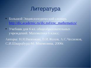 Литература Большой Энциклопедический словарь http://dic.academic.ru/dic.nsf/e
