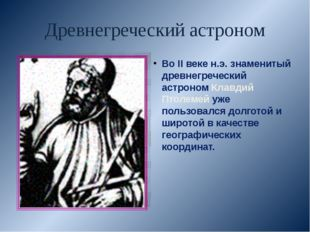 Древнегреческий астроном Во II веке н.э. знаменитый древнегреческий астроном