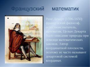 Французский математик Рене Декарт (1596-1650) французский философ, естествоис