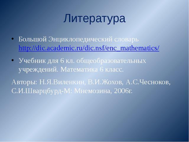 Литература Большой Энциклопедический словарь http://dic.academic.ru/dic.nsf/e...