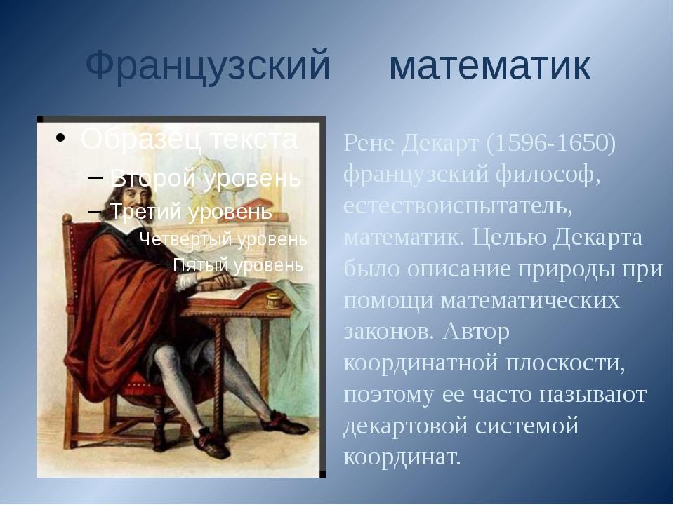 Французский математик Рене Декарт (1596-1650) французский философ, естествоис...