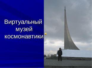 Виртуальный музей космонавтики