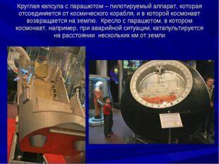 Круглая капсула с парашютом – пилотируемый аппарат, которая отсоединяется от