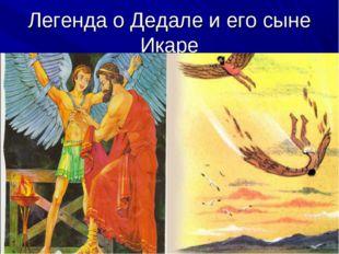 Легенда о Дедале и его сыне Икаре