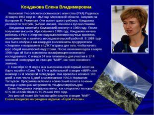 Кондакова Елена Владимировна Космонавт Российского космического агентства (РК