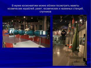 В музее космонавтики можно вблизи посмотреть макеты космических кораблей, рак
