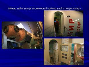 Можно зайти внутрь космической орбитальной станции «Мир»