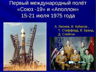 Первый международный полёт «Союз -19» и «Аполлон» 15-21 июля 1975 года А. Лео