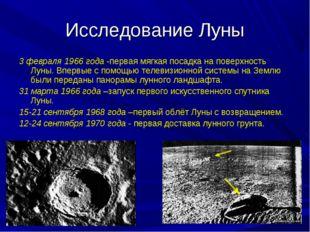 Исследование Луны 3 февраля 1966 года -первая мягкая посадка на поверхность Л