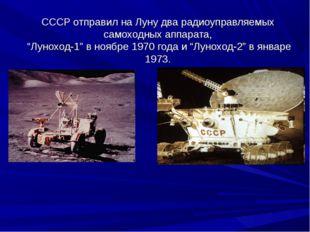 """СССР отправил на Луну два радиоуправляемых самоходных аппарата, """"Луноход-1"""" в"""