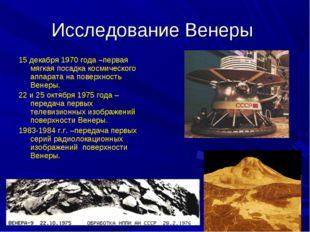 Исследование Венеры 15 декабря 1970 года –первая мягкая посадка космического