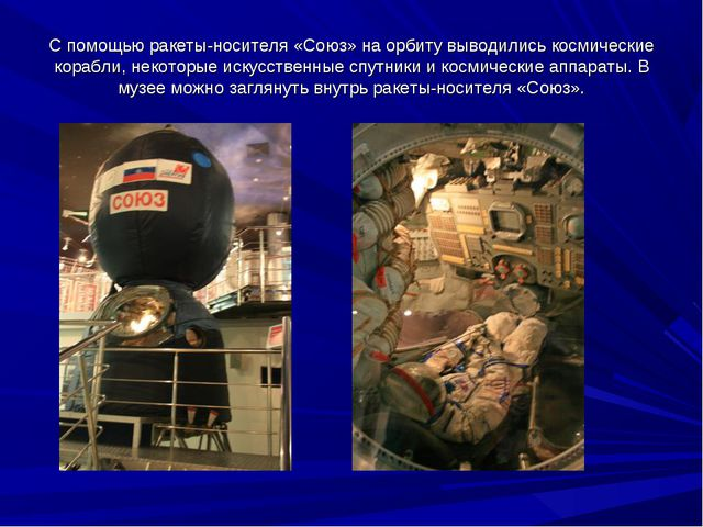 С помощью ракеты-носителя «Союз» на орбиту выводились космические корабли, не...