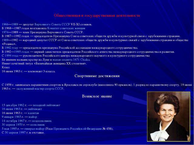 Общественная и государственная деятельность 1966—1989 — депутат Верховного Со...