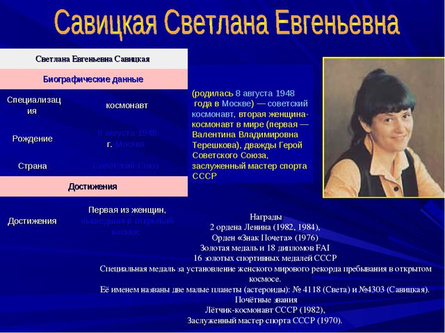 Светла́на Евге́ньевна Сави́цкая (родилась 8августа 1948года в Москве)— сов...