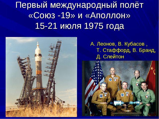 Первый международный полёт «Союз -19» и «Аполлон» 15-21 июля 1975 года А. Лео...