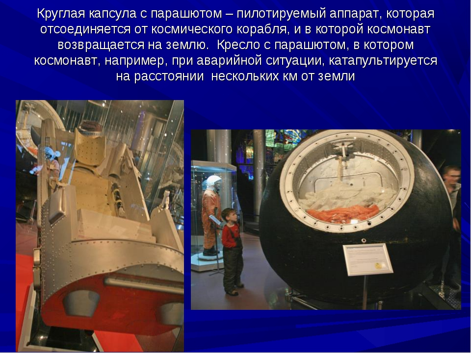 Круглая капсула с парашютом – пилотируемый аппарат, которая отсоединяется от...