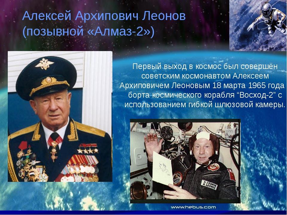 Первый выход в космос был совершён советским космонавтом Алексеем Архиповиче...