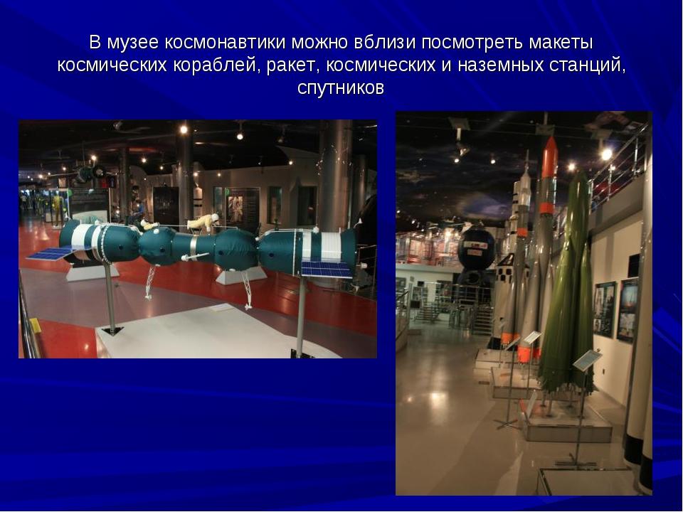 В музее космонавтики можно вблизи посмотреть макеты космических кораблей, рак...