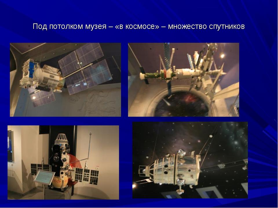 Под потолком музея – «в космосе» – множество спутников