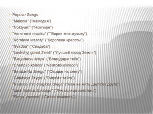 "Popular Songs ""Melodia"" (""Мелодия"") ""Noktyurn"" (""Ноктюрн"") ""Verni mne muziku"""