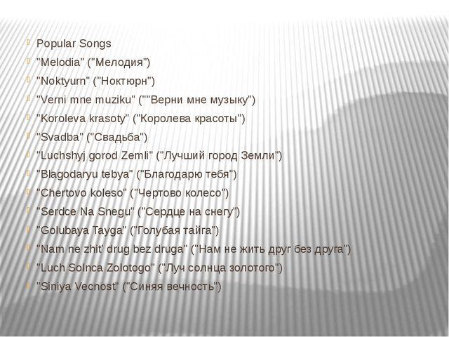 "Popular Songs ""Melodia"" (""Мелодия"") ""Noktyurn"" (""Ноктюрн"") ""Verni mne muziku""..."