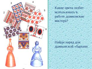1 2 4 3 5 6 Какие цвета любят использовать в работе дымковские мастера? Найд