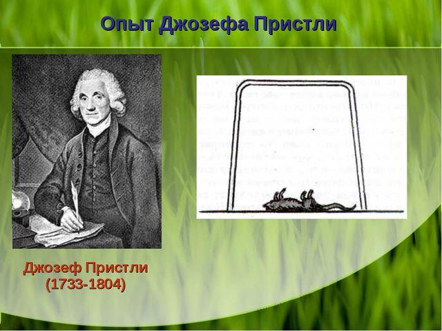 Джозеф Пристли (1733-1804) Опыт Джозефа Пристли